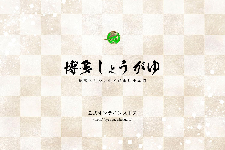 株式会社シンセイ商事鳥土本舗 公式オンラインストア