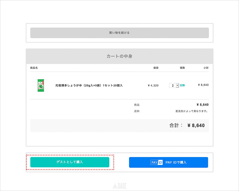 初回購入時・PAY ID未登録の方は「ゲストとして購入」に進みます。