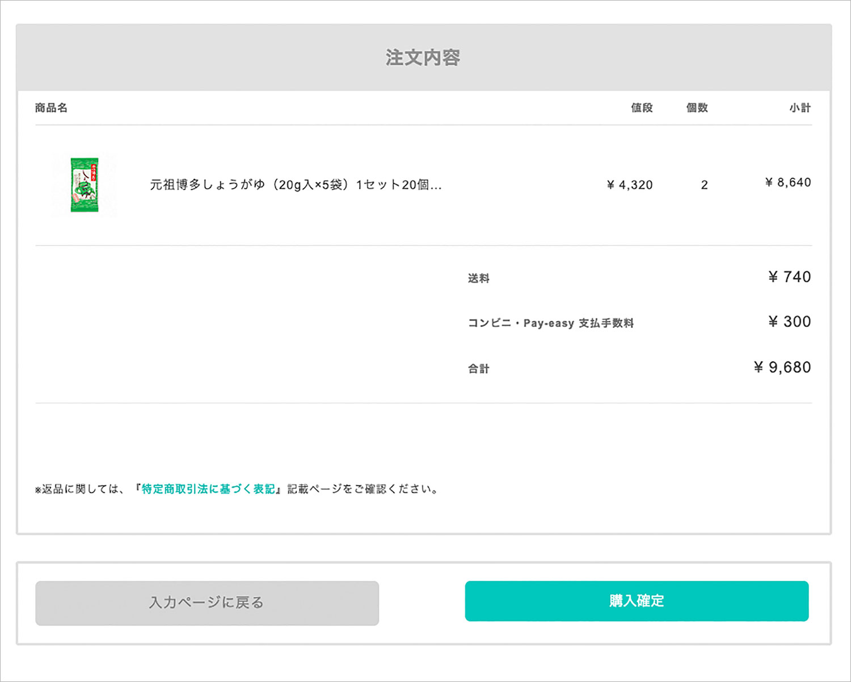 「購入決定」ボタンをクリックすると注文を確定できます。