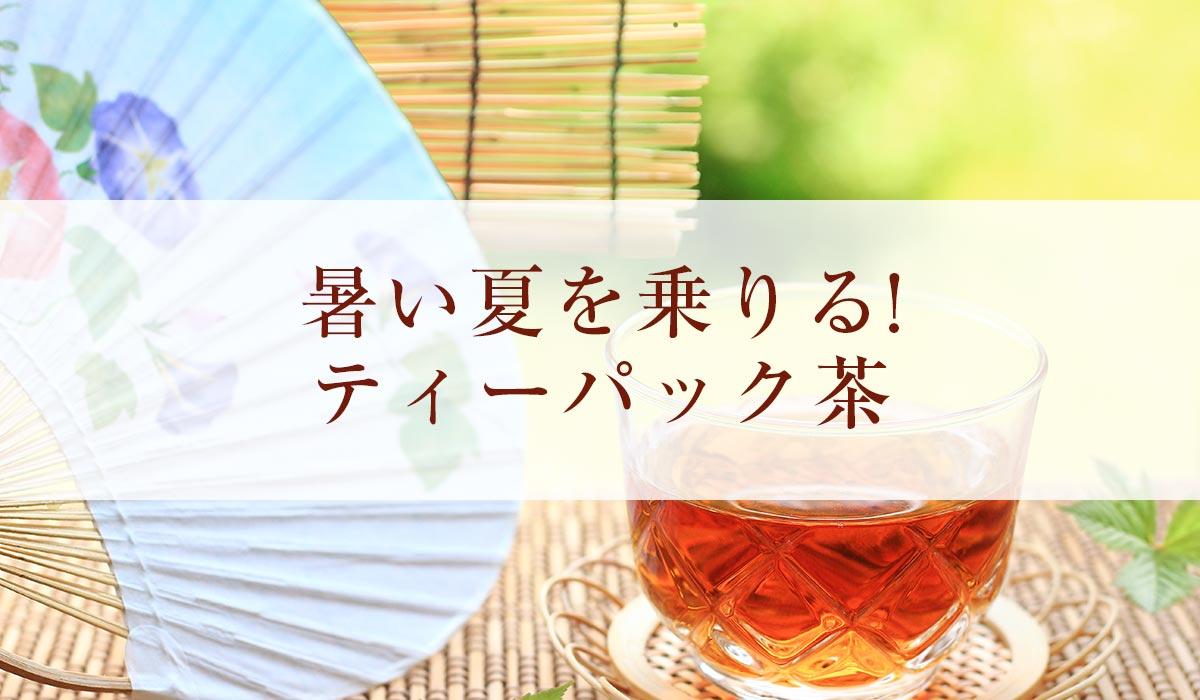 暑い夏を乗り切る! ティーパック茶