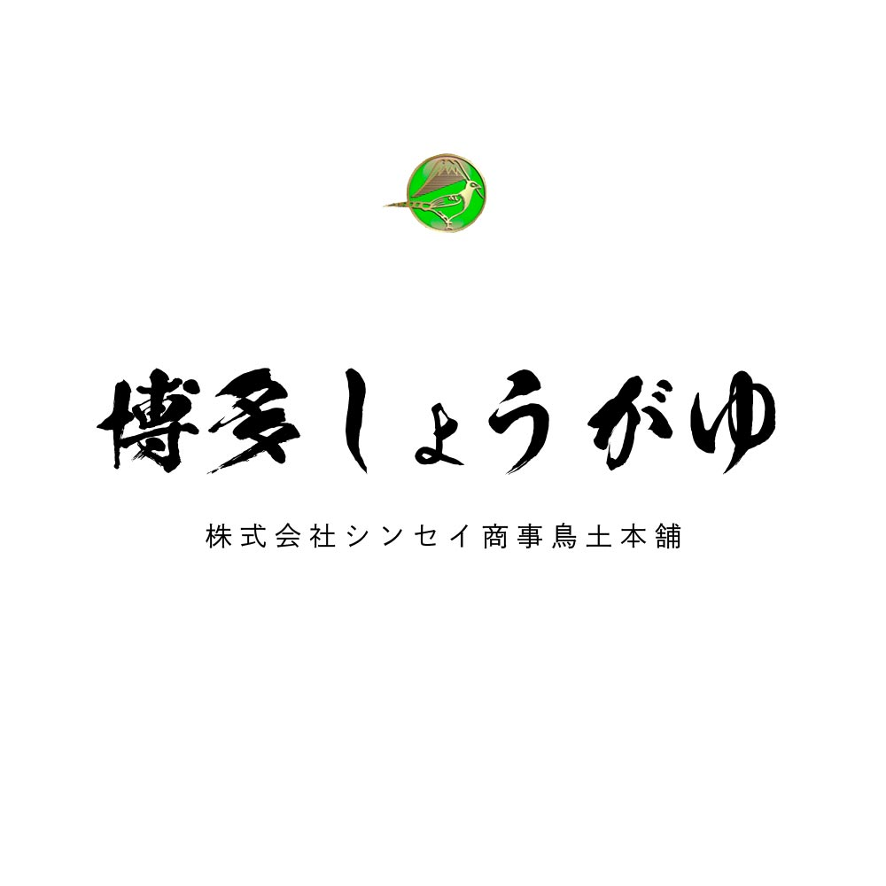 「博多しょうがゆ」「博多あめゆ」の株式会社シンセイ商事鳥土本舗